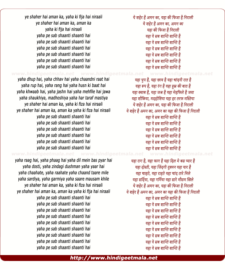 lyrics of song Ye Shaher Hai Aman Ka