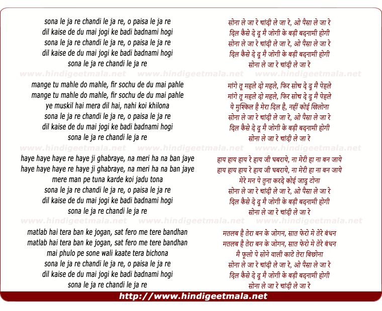 lyrics of song Sona Lai Ja Re