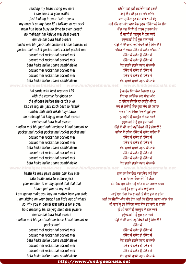 lyrics of song Pocket Mein Rocket