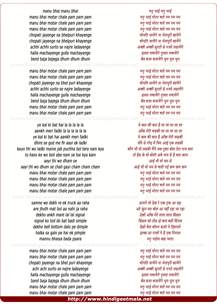 lyrics of song Manu Bhai Motor Chale