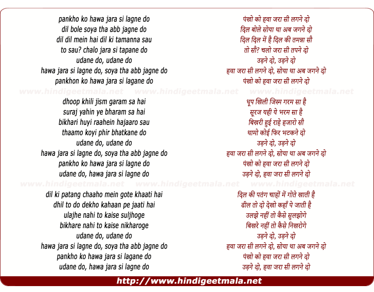 lyrics of song Pankho Ko Hawa Zara