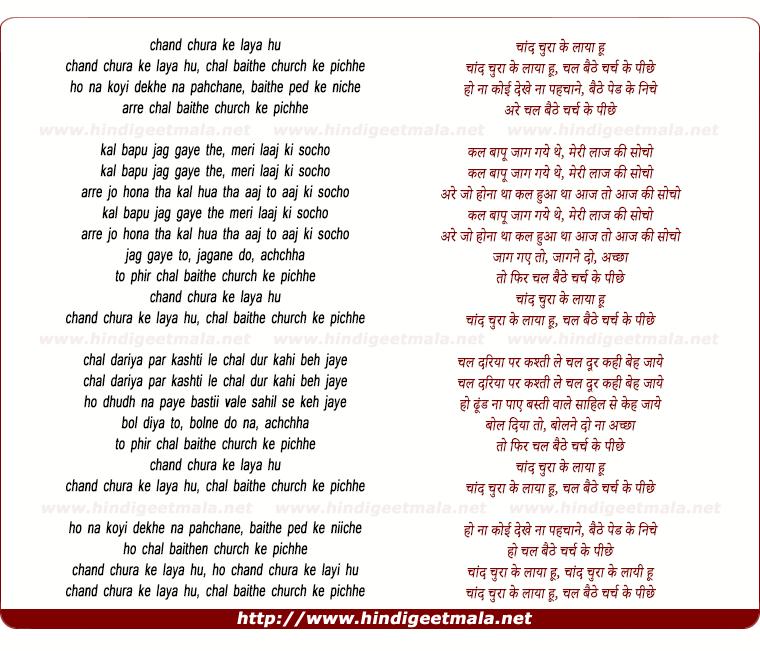 lyrics of song Chand Churake Laya Hoon Chand Churake