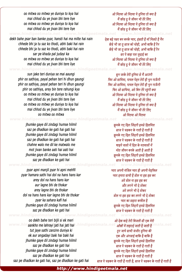 lyrics of song O Mittwa Yeh Duniya To Kya Hai