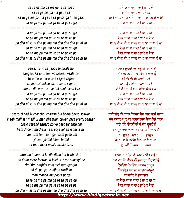 lyrics of song Saa Re Gaa Maa Paa Ma Ga Re Sa Gao