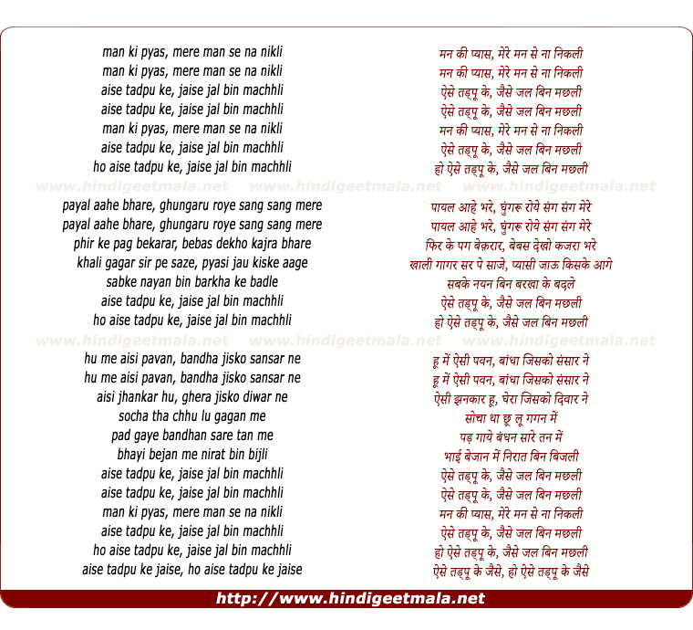 lyrics of song Aise Tadpu Ke Jaise