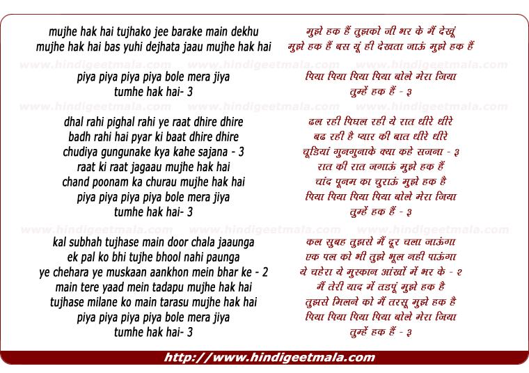 lyrics of song Mujhe Haq Hai Tujhe Mai