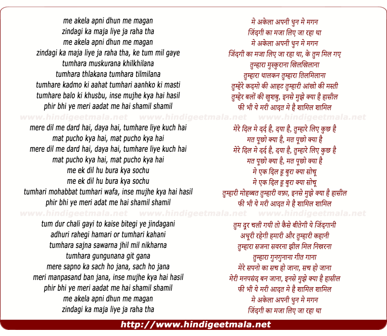 lyrics of song Main Akela Apni Dhun Mei Magan