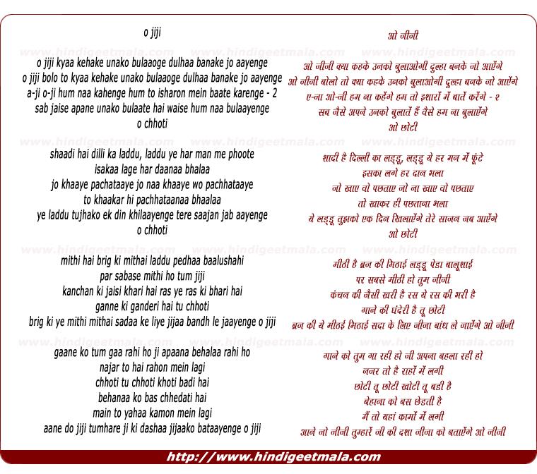 lyrics of song O Jiji Kyaa Kehake Unako Bulaaoge