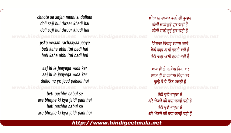 lyrics of song Savaiyyan Chhota Sa Saajan