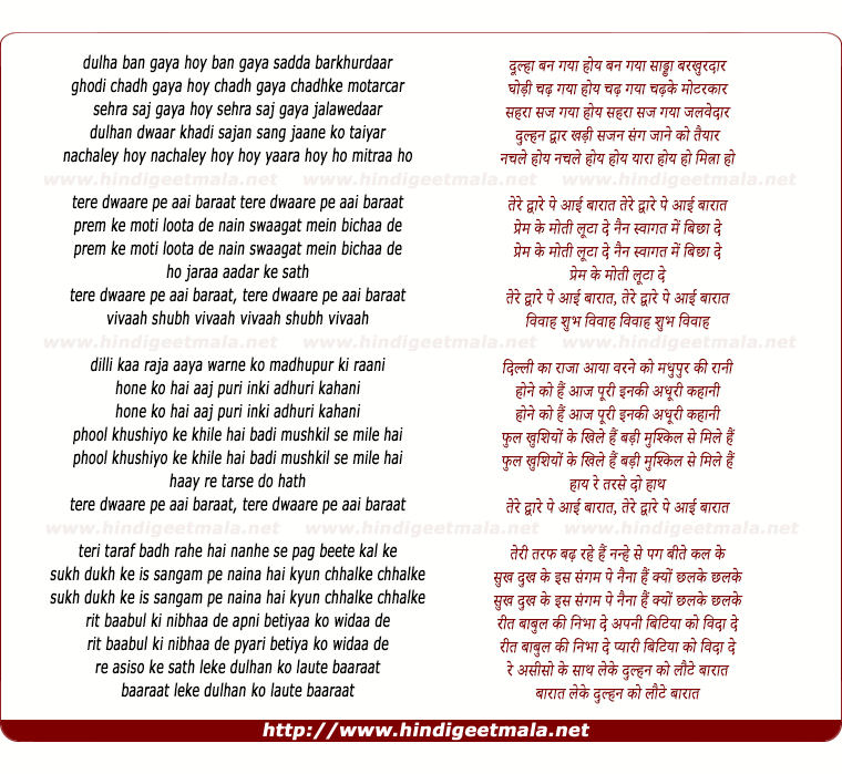 lyrics of song Tere Dware Pe Aai Barat