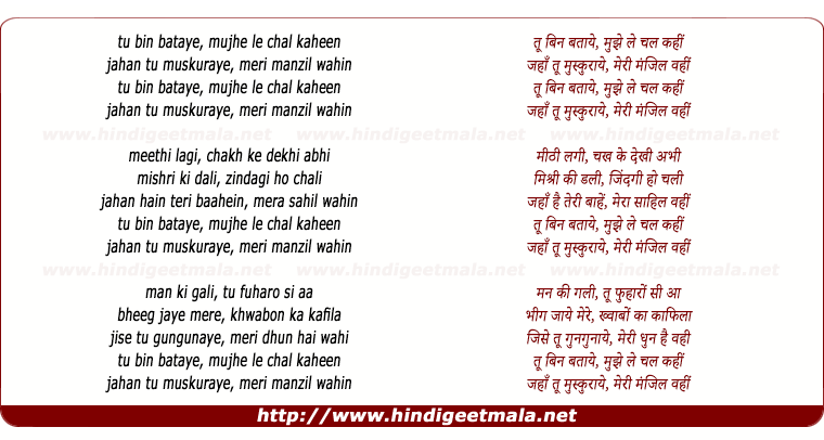 lyrics of song Tu Bin Bataye Mujhe Le Chal Kahi