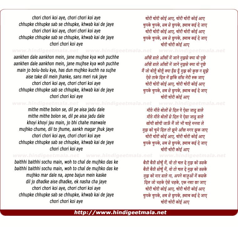 lyrics of song Chori Chori Koi Aaye, Chupke Chupke Sab Se Chhupke