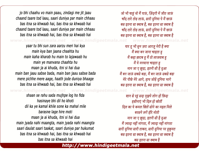 lyrics of song Chaand Taare Tod Laun