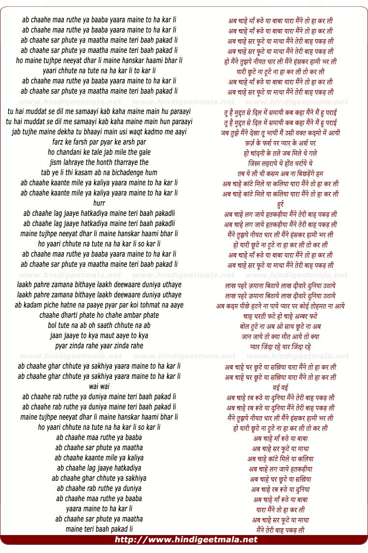 lyrics of song Ab Chaahe Maa Roothhe Ya Baaba