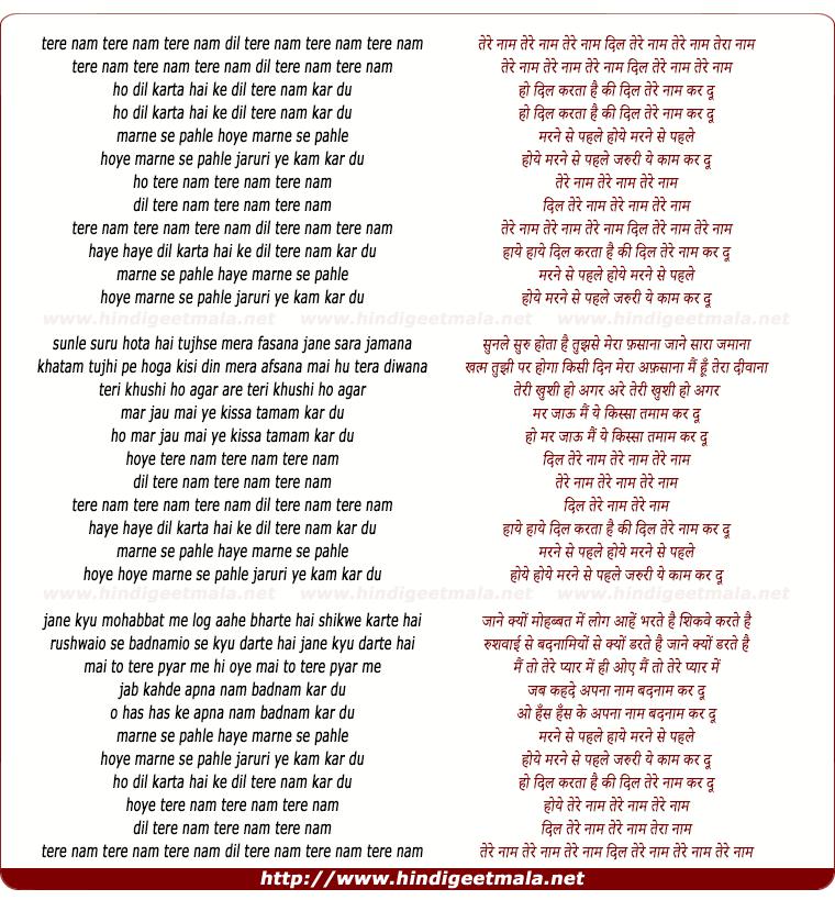 lyrics of song Tere Naam Tere Naam Tere Naam