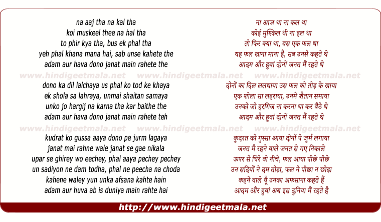 lyrics of song Na Aaj Tha Na Kal Tha