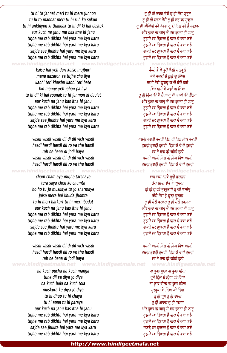 lyrics of song Tujhame Rab Dikhta Hai