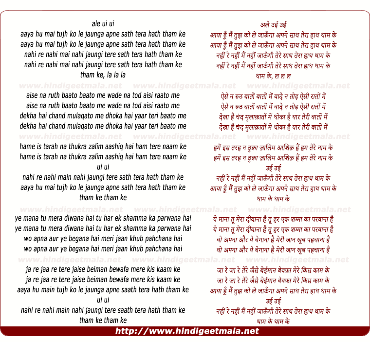 lyrics of song Aaya Hoon Main Tujhko Le Jaoonga
