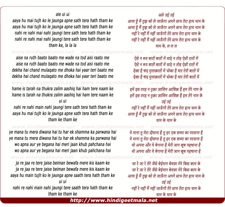 Ye mana meri jaan lyrics