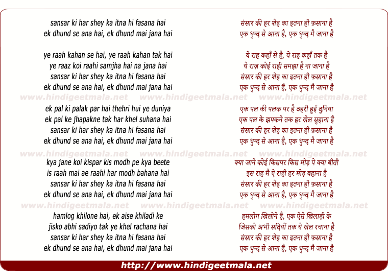 lyrics of song Ek Dhund Se Aana Hai