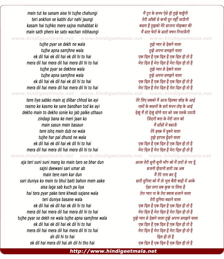 lyrics of song Tujhe Pyaar Se Dekhne Wala