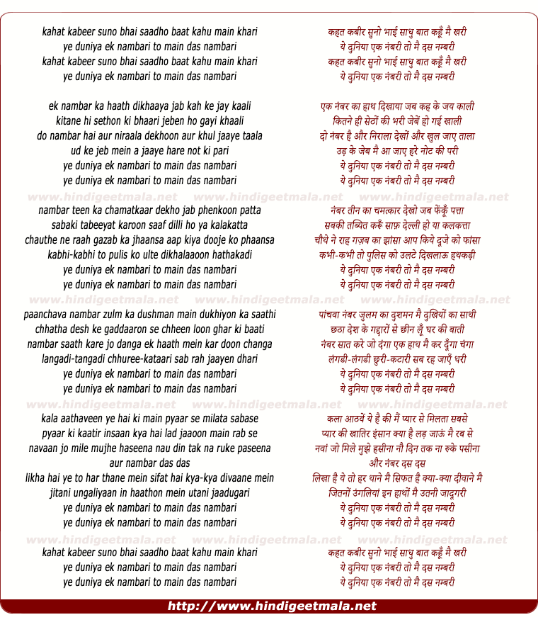 lyrics of song Kahat Kabeer Suno Bhai Saadhu