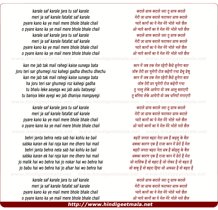 lyrics of song Karale Saaf Karale Zara Tu Saaf Karale