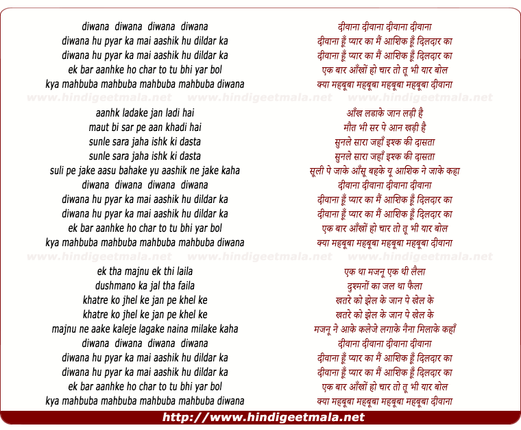 lyrics of song Deewana Hoon Pyar Ka