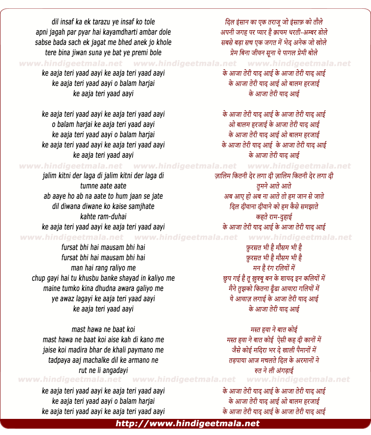 lyrics of song Ki Aaja Teri Yaad Aayi O Baalam