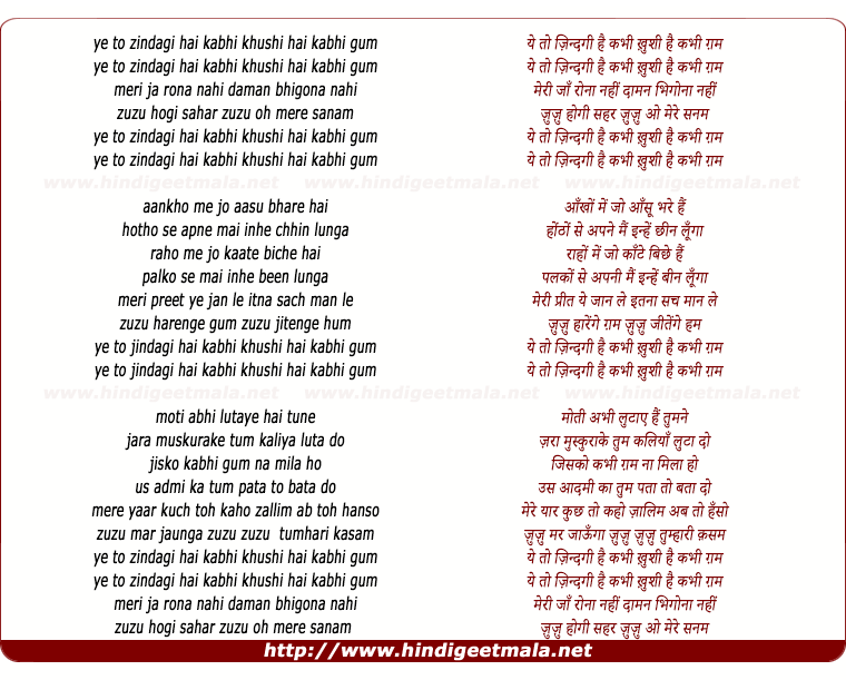 lyrics of song Ye To Zindagi Hai