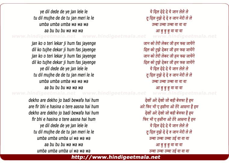 lyrics of song Yeh Dil De De De Yeh Jaan Le Le Le