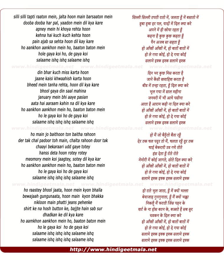 lyrics of song Silli Silli Tapti Raaton Mein, Jalta Hu Main Barsato Me