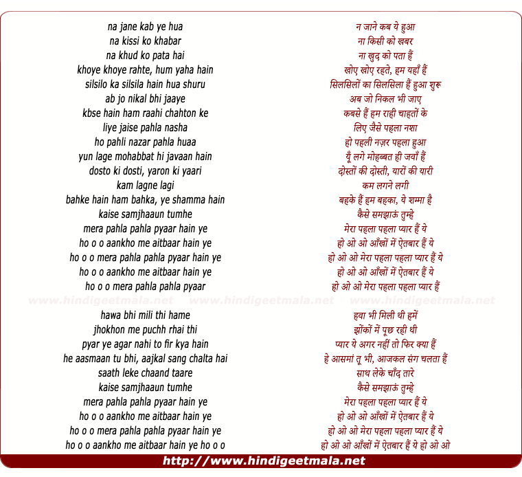 lyrics of song Mera Pehla Pehla Pyaar
