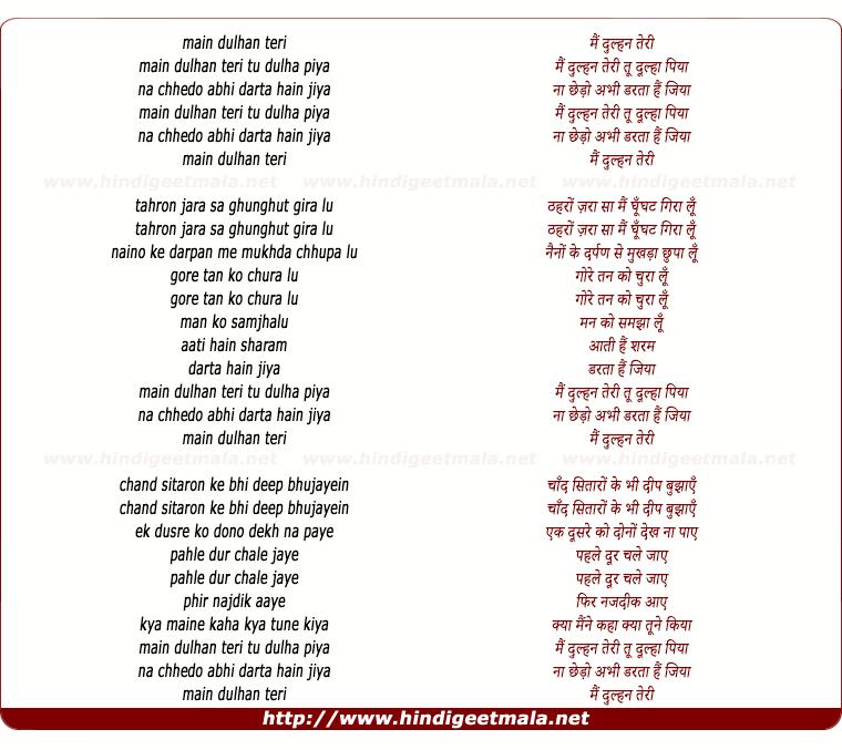 lyrics of song Main Dulhan Teri Tu Dulha Piya