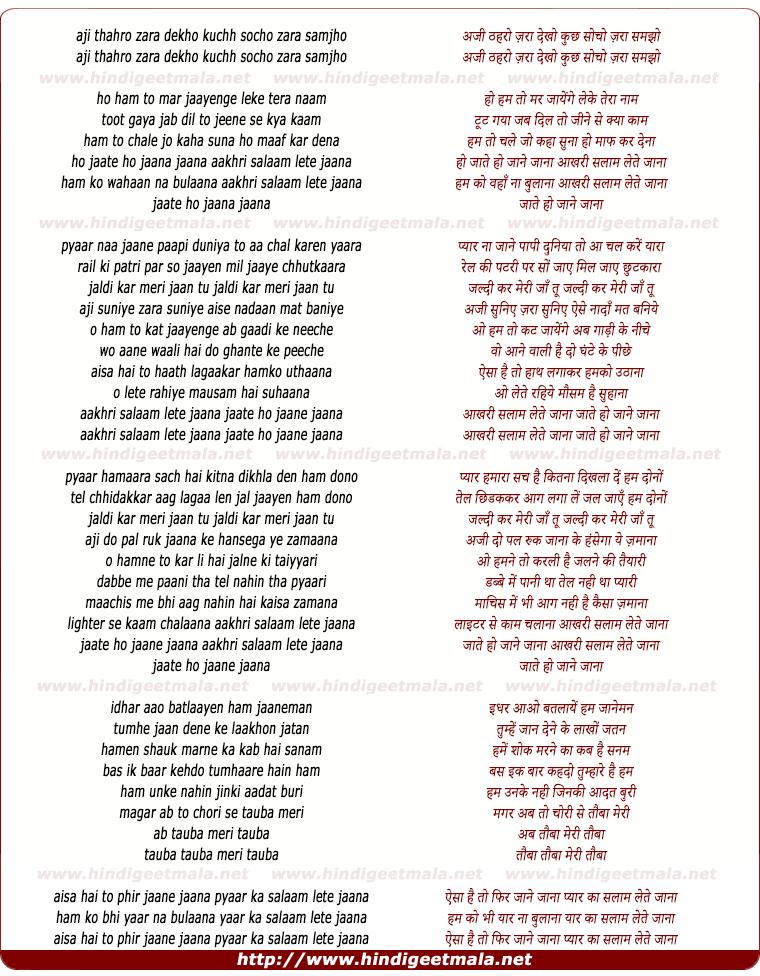 lyrics of song Aji Thahro Zara Dekho Kuchh Socho