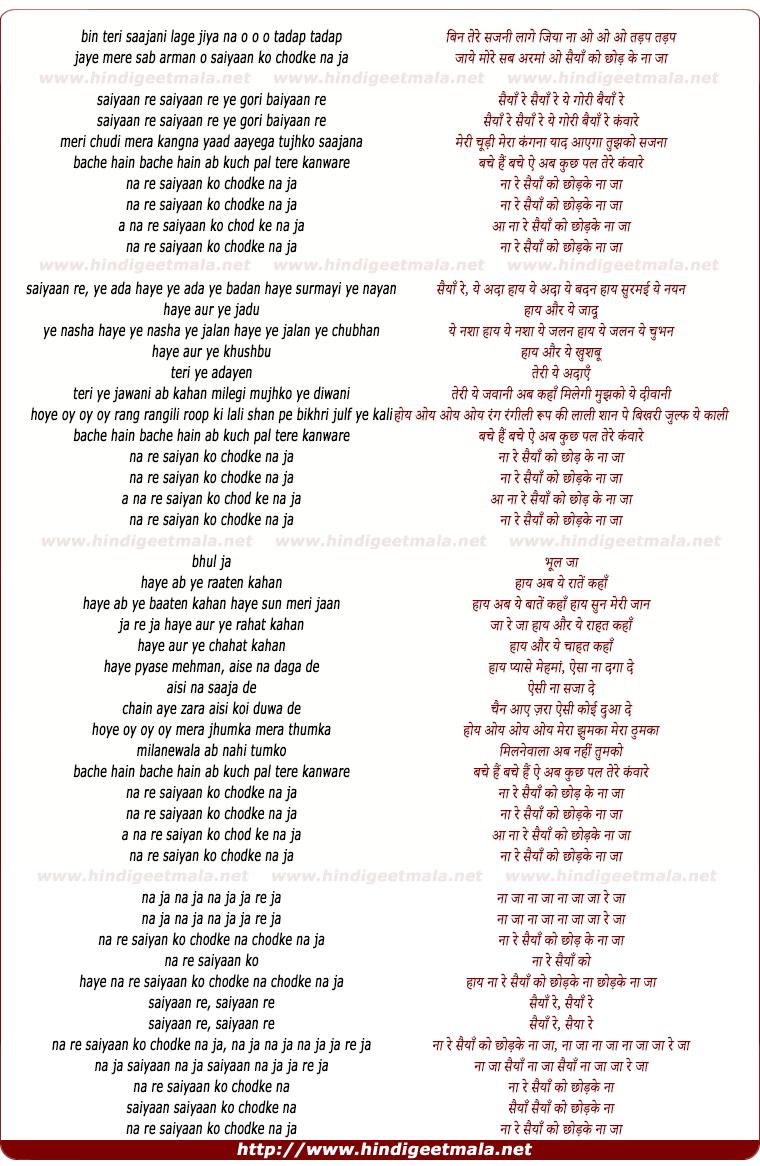 lyrics of song Saiyaan Re Saiyaan Re Ye Gori Baiyaan Re