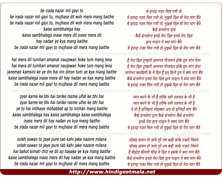 lyrics of song Be Irada Nazar Mil Gayee To