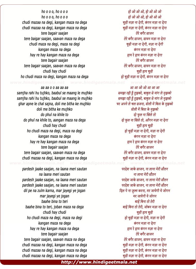 lyrics of song Chudi Maza Na Degi