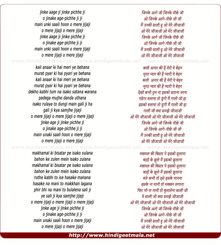 lyrics of song Jinke Age Ji Jinke Peeche