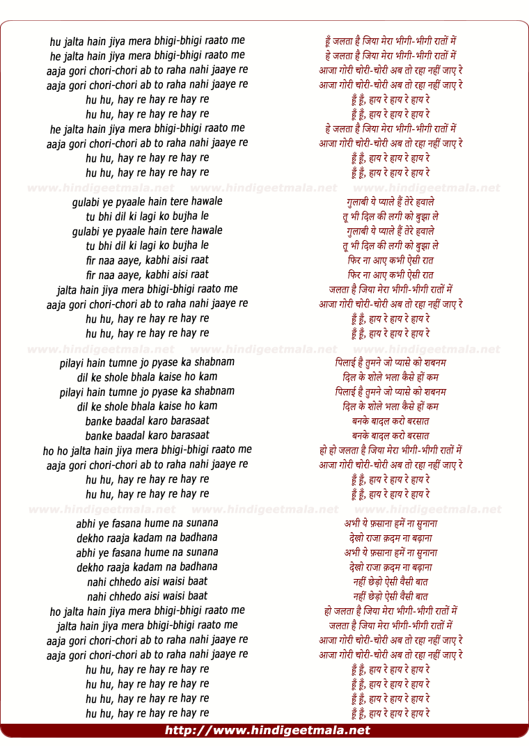 lyrics of song Jalta Hai Jiya Mera Bheegi Bheegi Rato Me