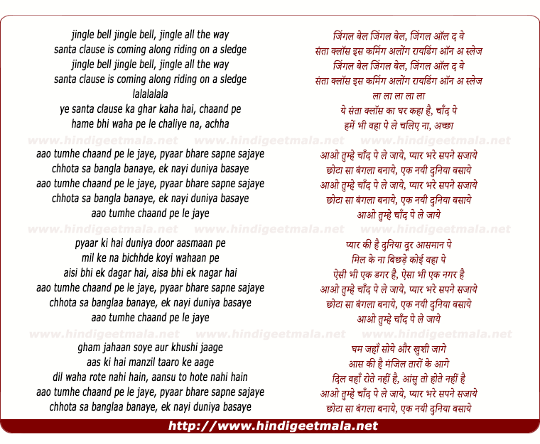lyrics of song Aao Tumhe Chand Pe Le Jaye