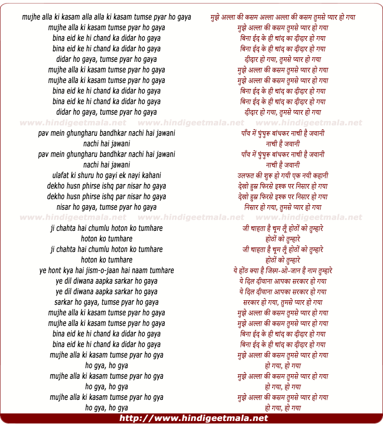 lyrics of song Mujhe Allah Ki Kasam