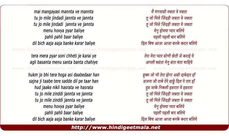 lyrics of song Manu Hovya Pyaar Baliye