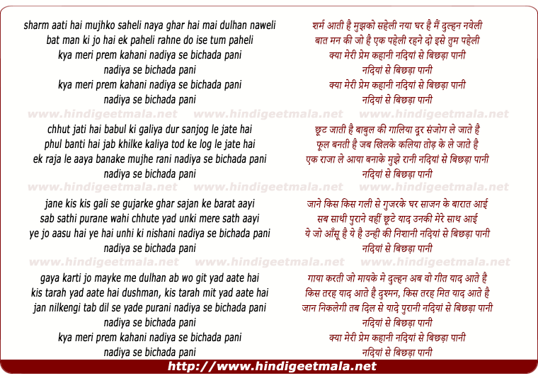 lyrics of song Kya Meri Prem Kahani Nadiya Se Bichda Pani
