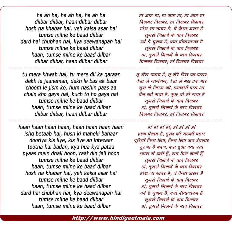 lyrics of song Hosh Na Khabar Hai (Dilbar Dilbar)