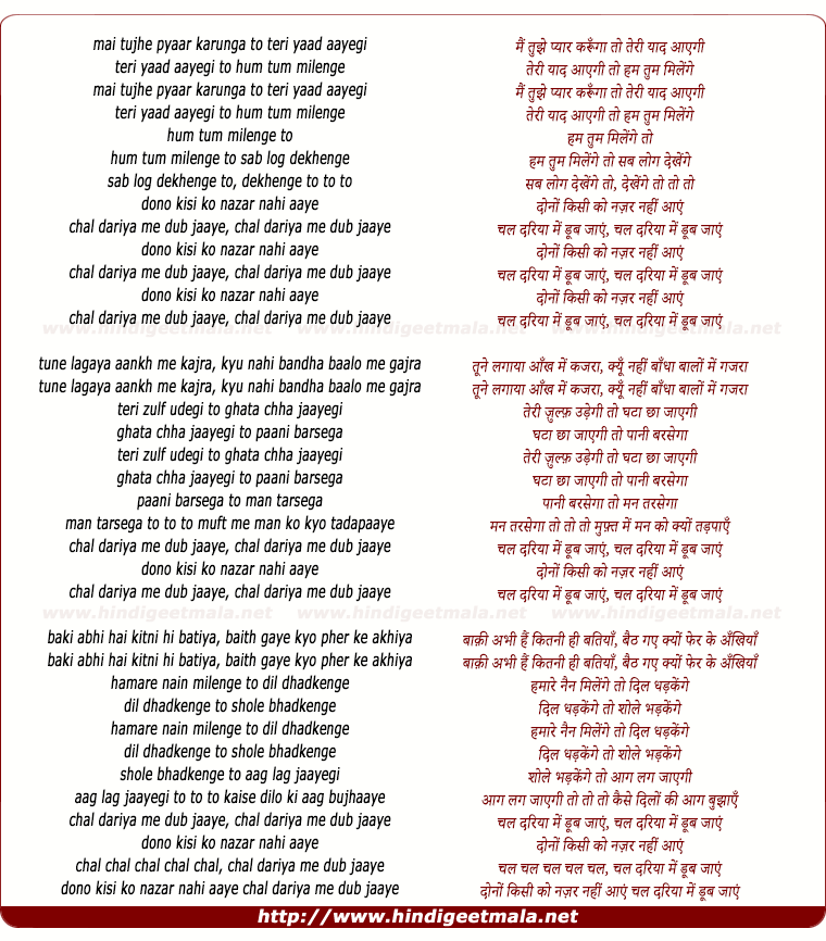 lyrics of song Main Tujhe Pyar Karoonga To Teri