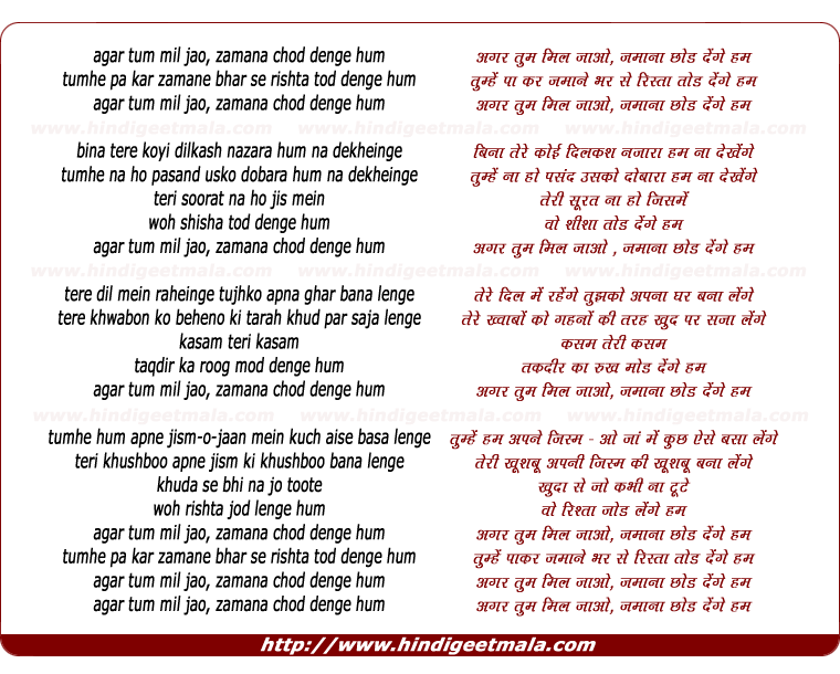lyrics of song Agar Tum Mil Jao