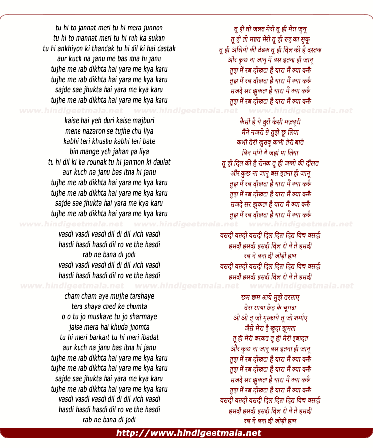 lyrics of song Tujhme Rab Dikhta Hai