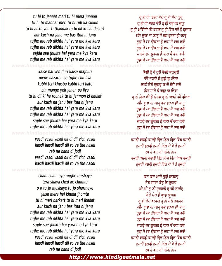Tujh mein rab lyrics