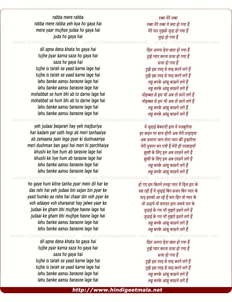 lyrics of song Lahoo Banke Aansu Barasne Lage